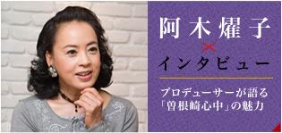 bnr_int_aki.jpg
